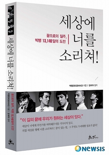 Buku Best-seller Big Bang | Triple SoNyeo's Blog
