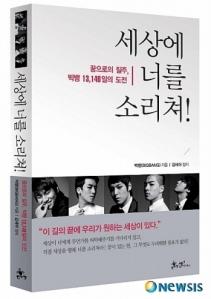 Buku Best-seller Big Bang