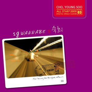 [Digital Single] SG WannaBe & Suk Hee - ALL STAR Vol.3