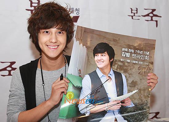 20090912_kimbum_main